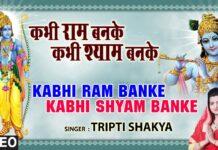Kabhi Ram Banke Kabhi Shyam Banke Lyrics in Hindi
