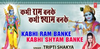 Kabhi Ram Banke Kabhi Shyam Banke Lyrics in Hindi
