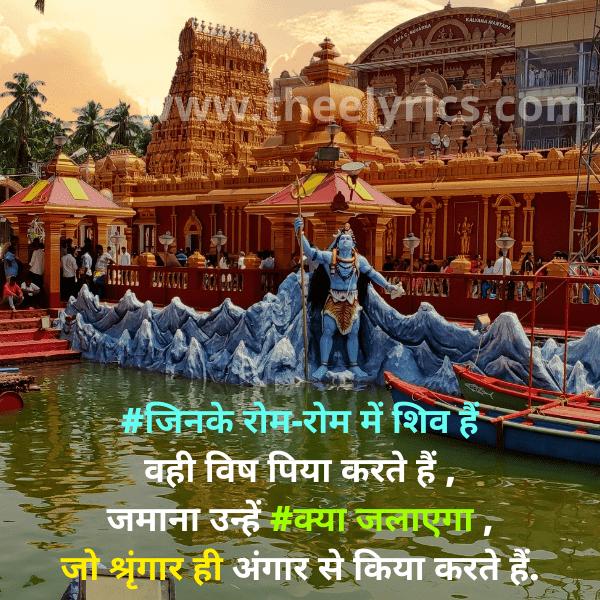Shiv ji Motivational Quotes in Hindi