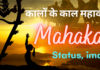 Mahakal Status Hindi 2021
