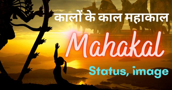 Mahakal Status Hindi 2021