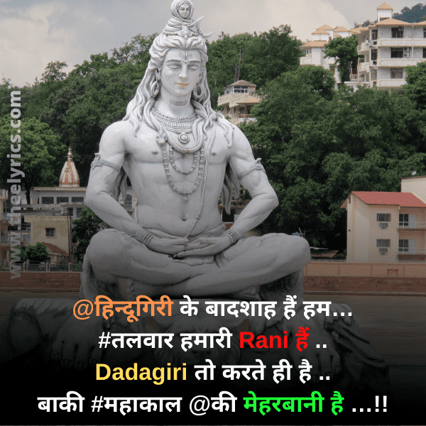 shiv images with quotes in hindi