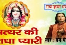 Patthar Ki Radha Pyari Patthar Ke Krishna Murari Lyrics in Hindi