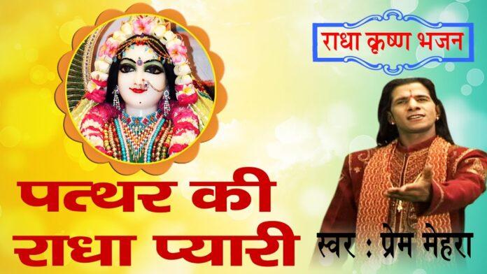 Patthar Ki Radha Pyari Patthar Ke Krishna Murari Lyrics in Hindi