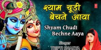 Shyam Chudi Bechne Aaya Lyrics in Hindi
