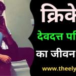 Devdutt Padikkal Biography